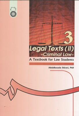 "متون حقوقي (2) ""حقوق جزا"" كتاب درسي براي دانشجويان رشته حقوق (شيروي) سمت"