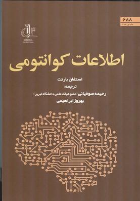 اطلاعات كوانتومي بارنت (ابراهيمي) دانشگاه تبريز