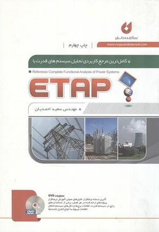 كاملترين مرجع كاربردي تحليل سيستم هاي قدرت با etap (احمديان) نگارنده دانش