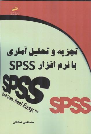 تجزيه و تحليل آماري با نرم افزار SPSS (صالحي) ديباگران
