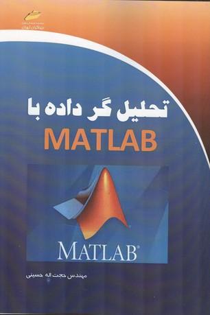 تحليل گر داده با MATLAB (حسيني) ديباگران
