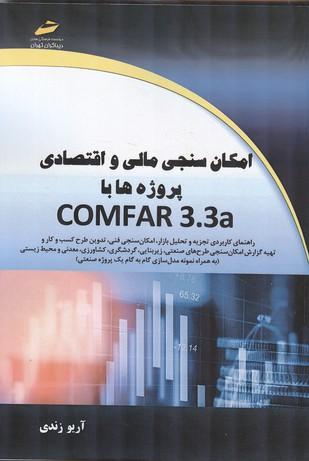 امكان سنجي مالي و اقتصادي پروژه ها با COMFAR 3.3a (زندي) ديباگران