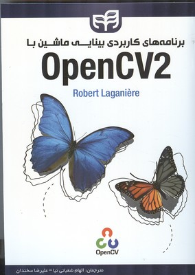 برنامه هاي كاربردي بينايي ماشين با opencv2 لاگنيه (شعباني نيا) كيان رايانه