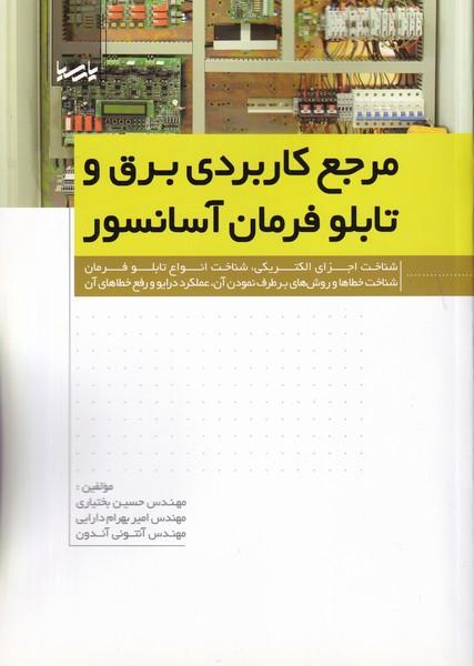 مرجع كاربردي برق و تابلو فرمان آسانسور (بختياري) پارسيا