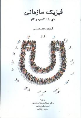 فيزيك سازماني سيسني (ابراهيمي) مهربان نشر