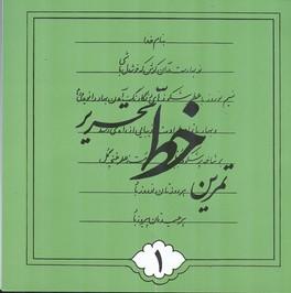 تمرين خط تحرير 4جلدي (لرستاني) تهران