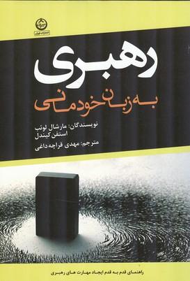 رهبری به زبان خودمانی لوئب (قراچه داغی) تهران