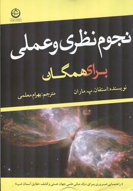 نجوم نظري و عملي براي همگان ماران (معلمي) تهران
