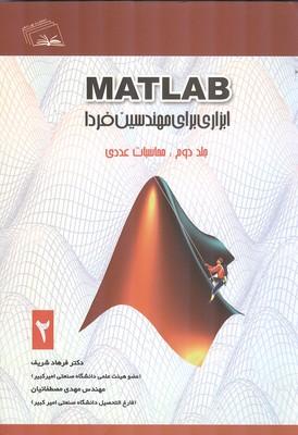 MATLAB ابزاری برای مهندسین فردا جلد 2 (شریف) نهر دانش