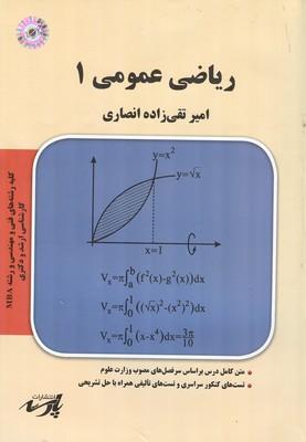 رياضي عمومي 1 (انصاري) پارسه