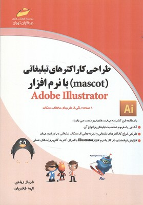 طراحي كاراكترهاي تبليغاتي(mascot)نرم افزارadobeillustrator(رياحي) ديباگران