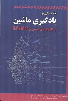 مقدمه ای بر یادگیری ماشین با کاربردهای مبتنی بر r (فتحی) کانون نشر علوم