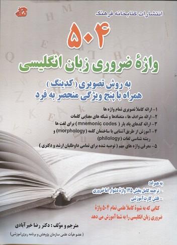 504 واژه ضروري زبان انگليسي (خيرآبادي) كتابخانه فرهنگ