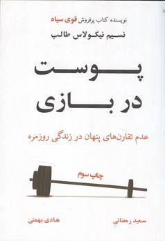 پوست در بازي نيكولاس طالب (رمضاني) نشر نوين