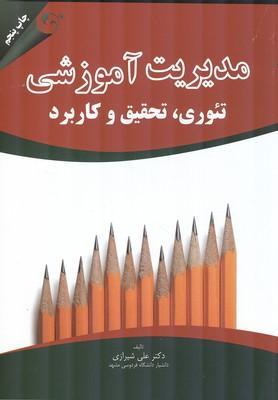 مدیریت آموزشی تئوری،تحقیق و کاربرد (شیرازی) مهربان نشر