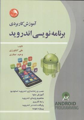 آموزش كاربردي برنامه نويسي اندرويد (كشاورزي) آيلار