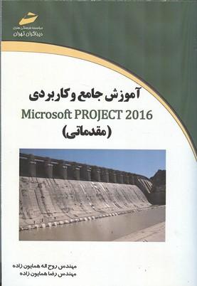 آموزش جامع و كاربردي microsoft project 2016 مقدماتي (همايون زاده) ديباگران