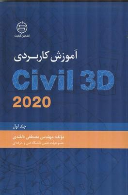 آموزش كاربردي civil 3 D3 2020 جلد 1 (دلقندي) تضمين كيفيت