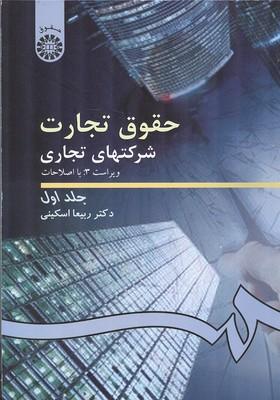 حقوق تجارت شرکتهای تجاری جلد 1 (اسکینی) سمت