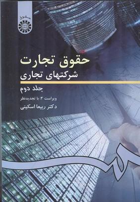 حقوق تجارت شرکتهای تجاری جلد 2 (اسکینی) سمت