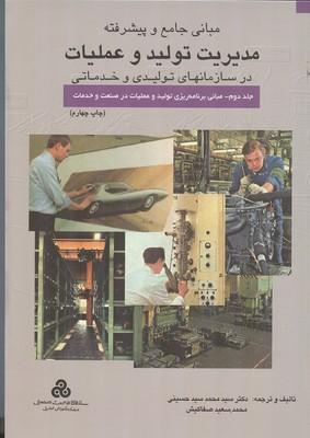 مبانی جامع و پیشرفته مدیریت تولید و عملیات جلد2 (سید حسینی) سازمان مدیریت صنعتی