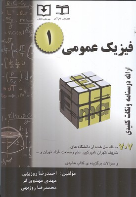 فيزيك عمومي 1 (روزبهي) سروش دانش