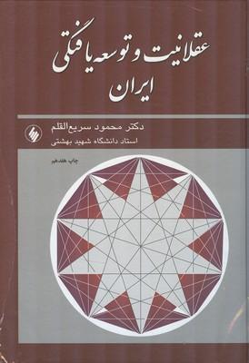 عقلانیت و توسعه یافتگی ایران (سریع القلم) فرزان روز
