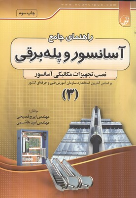 راهنماي جامع آسانسور و پله برقي جلد 3 (فصيحي) نوآور