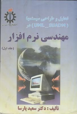 مهندسي نرم افزار جلد 1 (پارسا) علم و صنعت