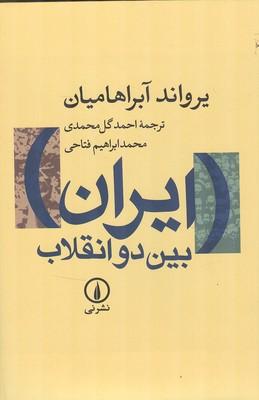 ایران بین دو انقلاب آبراهامیان (گل محمدی) نشر نی