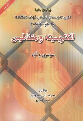 تشريح كامل مسائل امتحاني فيزيك دانشگاه ها جلد 2 فيزيك 2 (نايبي) آذرباد
