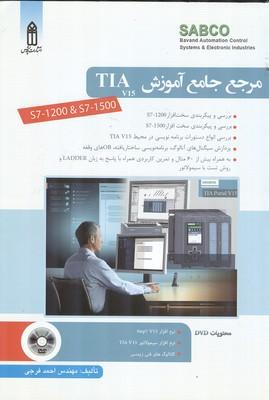 مرجع جامع آموزش TIA جلد 1 (S7-1500،S7-1200) (فرجی) قدیس