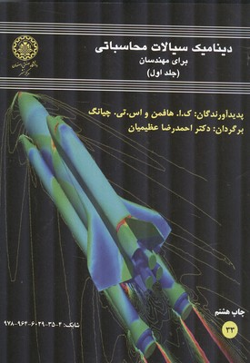 ديناميك سيالات محاسباتي براي مهندسان هافمن جلد 1 (عظيميان) صنعتي اصفهان