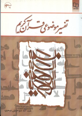 تفسیر موضوعی قرآن کریم (موحدی محب) نشر معارف