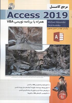 مرجع کامل Access 2019 همراه برنامه نویسی VBA الکساندر (یعسوبی) پندار پارس