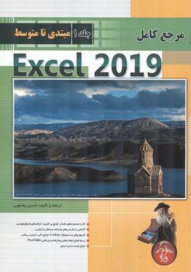 مرجع کامل Excel 2019 (مبتدی تا متوسط) جلد 1 (یعسوبی) پندار پارس