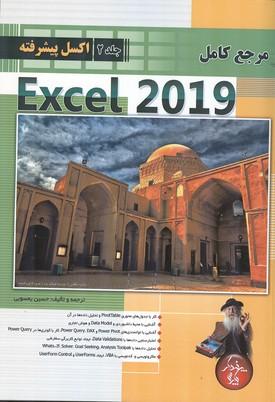 مرجع کامل Excel 2019 (اکسل پیشرفته) جلد 2 (یعسوبی) پندار پارس