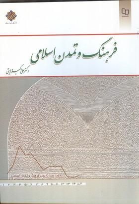 فرهنگ و تمدن اسلامی (ولایتی) نشر معارف