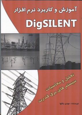 آموزش و كاربرد نرم افزار Digsilent (بقالها) الياس