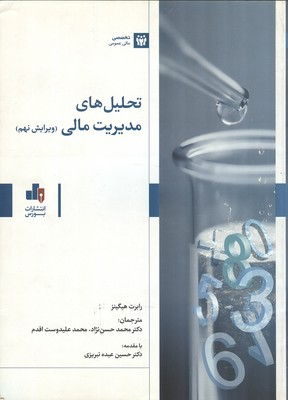 تحليل هاي مديريت مالي هيگينز (حسن نژاد) بورس