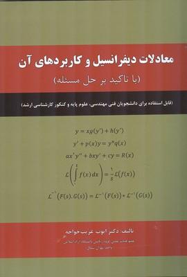 معادلات ديفرانسيل و كاربردهاي آن (غريب خواجه) شرح