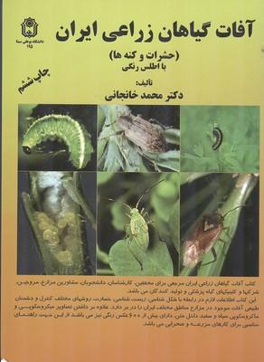آفات گیاهان زراعی ایران (حشرات و کنه ها) (خانجانی) بوعلی سینا