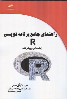 راهنمای جامع برنامه نویسی R (مقدماتی و پیشرفته) (صالحی) دیباگران