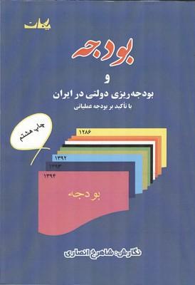 بودجه و بودجه ريزي دولتي در ايران (انصاري) يكان