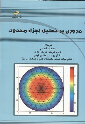 مروري بر تحليل اجزاء محدود (قصابي) ديباگران