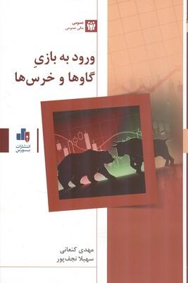 ورود به بازي گاوها و خرس ها (كنعاني) بورس