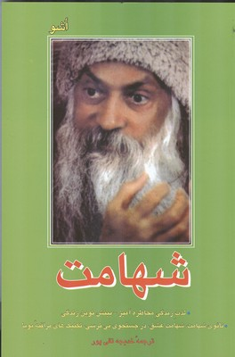 شهامت اشو (تقي پور) فردوس