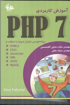 آموزش كاربردي php 7 پريتيمن (حاج آقا محسني) آتي نگر