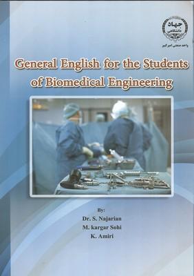انگليسي عمومي براي دانشجويان رشته مهندسي پزشكي (ورسه اي) صنعتي اميركبير