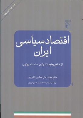 اقتصاد سياسي ايران (كاتوزيان) نشر مركز